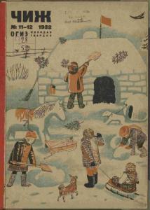 Чиж 1932 №11-12