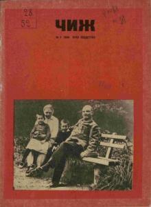 Чиж 1934 №01