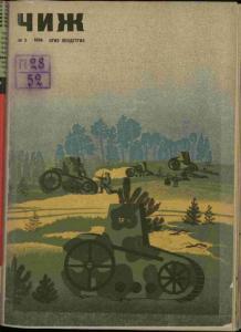 Чиж 1934 №02