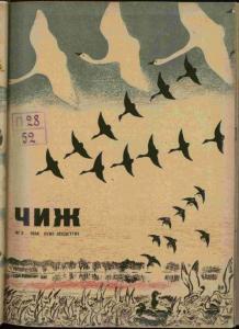 Чиж 1934 №03