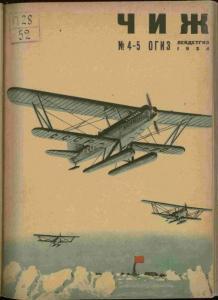 Чиж 1934 №04-05