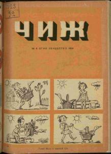 Чиж 1934 №06