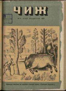 Чиж 1934 №08