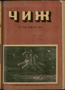 Чиж 1934 №09