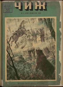 Чиж 1934 №11