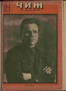 Чиж 1934 №12