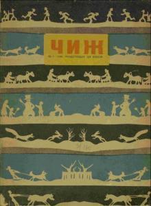 Чиж 1936 №01