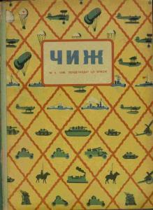 Чиж 1936 №02