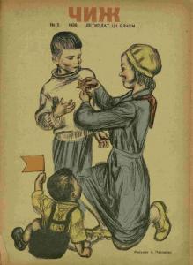 Чиж 1936 №05