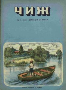 Чиж 1936 №07
