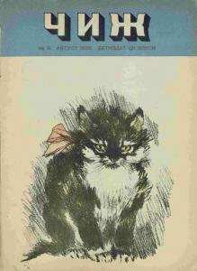 Чиж 1936 №08