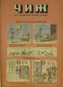 Чиж 1936 №09