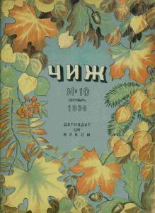 Чиж 1936 №10