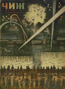 Чиж 1936 №11