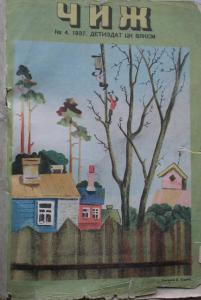 Чиж 1937 №04