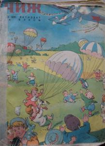Чиж 1937 №05