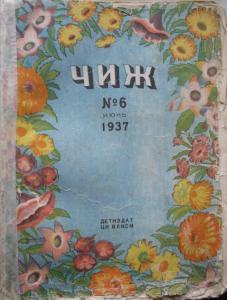 Чиж 1937 №06