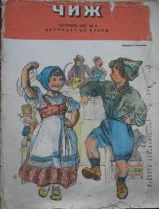Чиж 1937 №09