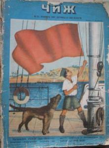 Чиж 1937 №11