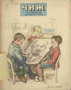 Чиж 1938 №01
