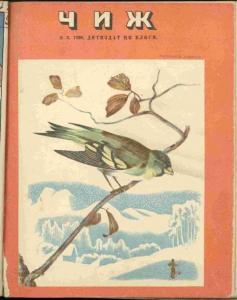 Чиж 1938 №03