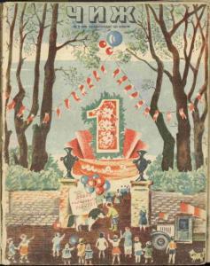 Чиж 1938 №05