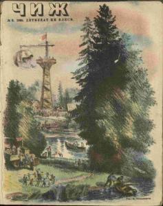 Чиж 1938 №06