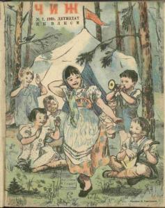 Чиж 1938 №07