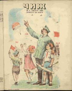 Чиж 1938 №08