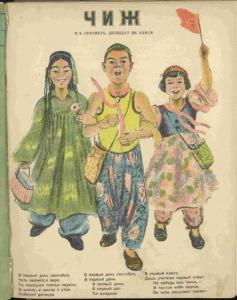 Чиж 1938 №09