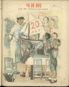 Чиж 1938 №10