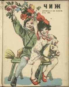 Чиж 1938 №11