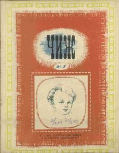 Чиж 1941 №01