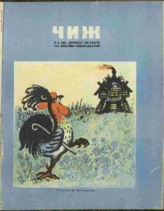 Чиж 1941 №03