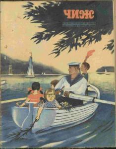 Чиж 1941 №05