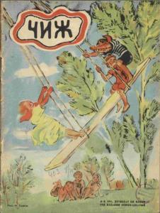Чиж 1941 №06
