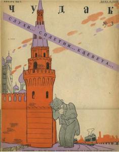 Чудак 1929 №03