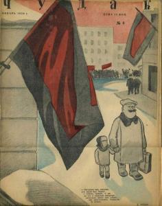 Чудак 1929 №04