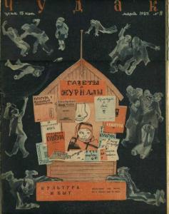 Чудак 1929 №11