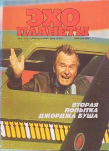 Эхо планеты 1988 №21