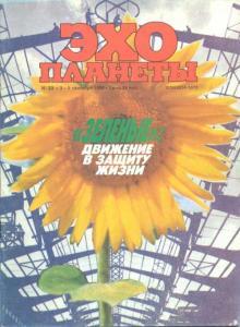 Эхо планеты 1988 №23