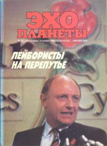 Эхо планеты 1988 №31