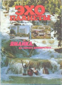 Эхо планеты 1989 №48