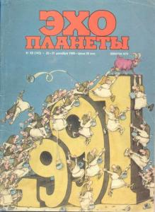 Эхо планеты 1990 №52