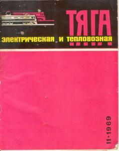 Электрическая и тепловозная тяга 1969 №11