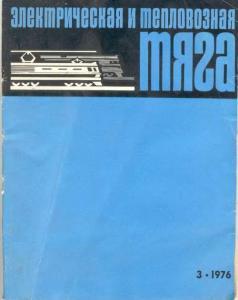 Электрическая и тепловозная тяга 1976 №03