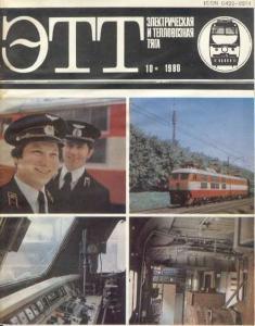 Электрическая и тепловозная тяга 1980 №10