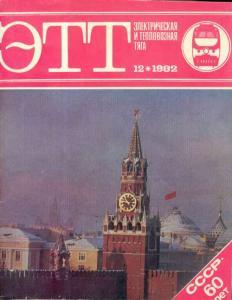 Электрическая и тепловозная тяга 1982 №12