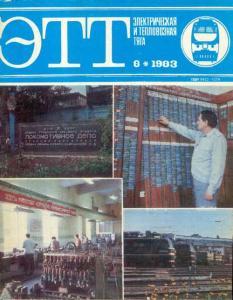 Электрическая и тепловозная тяга 1983 №08