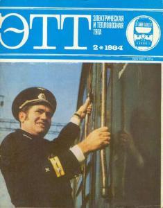 Электрическая и тепловозная тяга 1984 №02